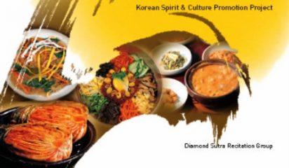 Korean Spirit and Culture
